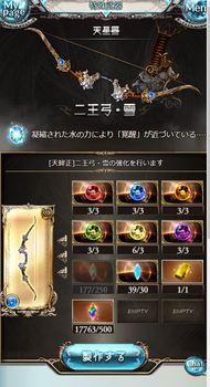 二王弓02.JPG
