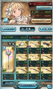zenosaji03.JPG